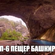 6 пещер в Башкирии