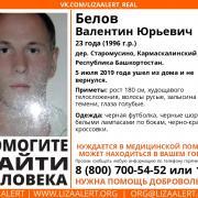 Пропал Белов Валентин Юрьевич, 23 года (1996 г.р)