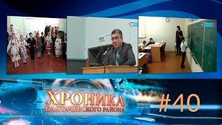 Хроника Балтачевского района №40