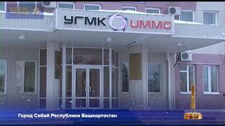 г. Сибай Республики Башкортостан