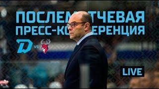«Динамо-Минск» - «Торпедо» (Нижний Новгород) прямая трансляция пресс-конференции