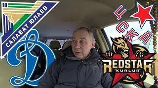 Салават Юлаев Динамо / ЦСКА Куньлунь / Прогноз на КХЛ