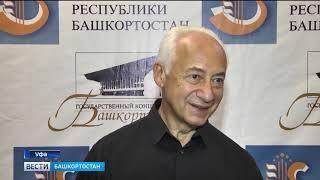 В Уфе открылся IV всероссийский фестиваль «Владимир Спиваков приглашает...»