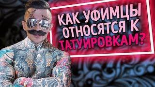 UTV. Из России с любовью. Как уфимцы относятся к татуировкам