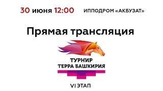 Шестой этап турнира «Терра Башкирия»: прямая трансляция!
