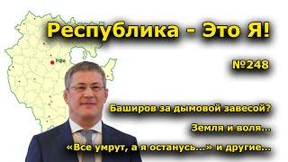 """""""Республика - это Я!"""" """"Открытая Политика"""". Выпуск - 248"""
