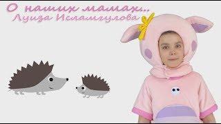 О наших мамах... Луиза Исламгулова
