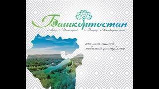 Концерт, посвященный 100-летию образования Республики Башкортостан.