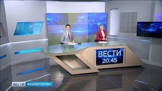 Вести-Башкортостан – 12.11.18