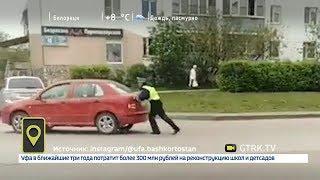 В Уфе сотрудник ГИБДД помог девушке на заглохнувшей на машине