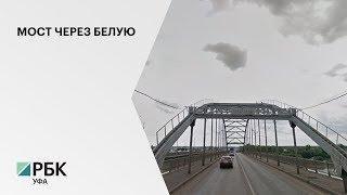 В Уфе в 2020 г. на строительство моста в створе улицы Воровского направят 1, 606 млрд руб.