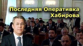 """""""Последняя Оперативка Хабирова?"""". """"Открытая Политика"""". Выпуск - 133."""