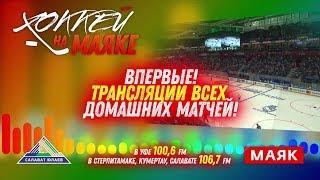 «Хоккей на Маяке» будет транслировать матчи «Салавата Юлаева» в прямом эфире