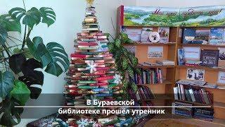 UTV. Новости севера Башкирии за 27 декабря (Бирск, Мишкино, Бураево, Краснохолмский, Караидель)