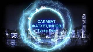 Салават Фатхетдинов - Туган Көн [Татарские Песни]