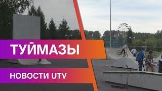 Новости Туймазинского района от 25.08.2020
