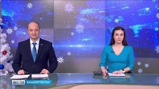 Вести-Башкортостан - 25.12.18