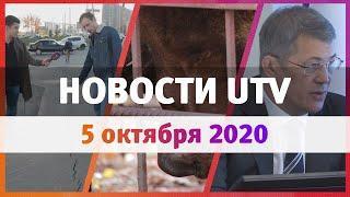 Новости Уфы и Башкирии 05.10.2020: новый госпиталь, спасение медведя и разрушенная новая дорога