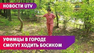 UTV. Отель для насекомых, сенсорная площадка и беговая дорожка. Новый проект неравнодушных уфимцев