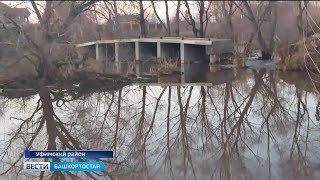 В поселке Зубово Башкирии мост стал причиной  недовольства населения