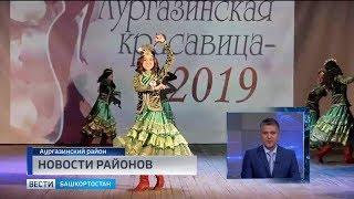Новости районов: «Зарядка со звездой» в Дюртюлях и весенний конкурс «Аургазинская красавица»