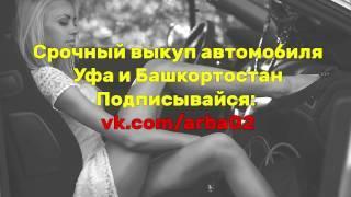 Купить/продать авто | Срочный Выкуп автомобиля | Уфа и Башкортостан