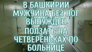 ???? Мужчине без ног приходится передвигаться на четвереньках по больнице в Башкирии