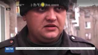 Сотрудники ЧОП «САФЕТИ-ТЭК»  спасли людей из горящей квартиры. Телеканал Вести-24 Башкортостан