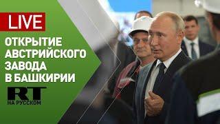Путин принимает участие в открытии завода в Башкирии — LIVE