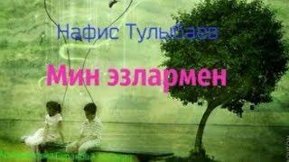 Мин эҙләрмен(2018) Нафис Тулыбаев