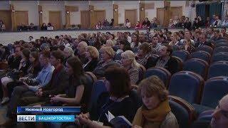 Артисты из Башкирии приняли участие во Всероссийском театральном форуме в Нижнем Новгороде