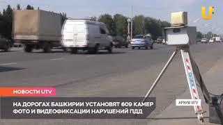 Новости UTV.Камеры фото и видеофиксации нарушений ПДД