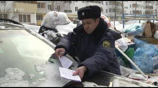 «Конечно, возмущаются»: в Башкирии начали выписывать штрафы за парковку у мусорных контейнеров