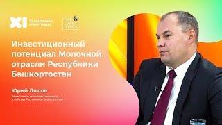 Юрий Лысов, Заместитель министра сельского хозяйства Республики Башкортостан