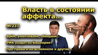 """""""Власть в состоянии аффекта..."""" """"Открытая Политика"""". Выпуск - 237"""
