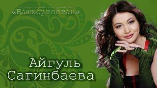 Сольный концерт Айгуль Сагинбаевой