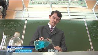 Школьник из Башкирии борется за право представить Россию на Международной олимпиаде по химии