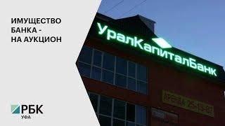 """Собственность """"УралКапиталБанка"""" выставлена на торги 22-я лотами"""