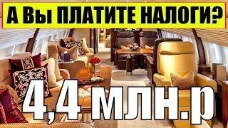 Чиновники из Башкирии  ЛЕТАЮТ В Сочи за 4,4 МЛН.Рублей