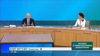 Разговор с Главой Республики Башкортостан 19.04.2018