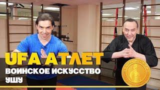 Ufa Атлет #163. Ушу – это воинское искусство, спорт, лечебная гимнастика.