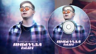 Газиз Мухаметов-Янымда hин(ты рядом)Gaziz Mukhametov-You are near
