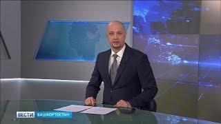 Вести-Башкортостан - 07.11.19