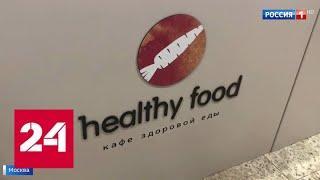 2 миллиона за сальмонеллу: закончено расследование в отношении Healthy Food - Россия 24