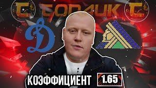 Динамо Москва - Салават Юлаев / КХЛ / прогноз и ставка на хоккей