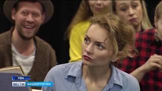 Спектакли башкирского театра увидят жители Перми