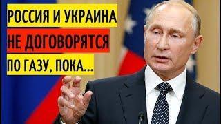Ключевое требование озвучил Путин, Миллер и Новак. Кремль подтверждает позицию по транзиту газа
