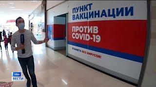 Планета без вирусов: Теперь прививку от COVID-19 можно сделать в торговых центрах Уфы