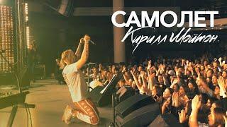 Кирилл Мойтон - Самолет (премьера клипа, 2019)