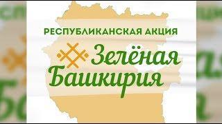 """27 апреля - республиканская акция """"Зелёная Башкирия"""""""
